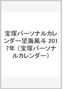 宝塚パーソナルカレンダー望海風斗 2017年 (宝塚パーソナルカレンダー)