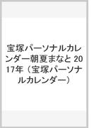宝塚パーソナルカレンダー朝夏まなと 2017年 (宝塚パーソナルカレンダー)