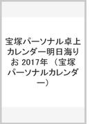 宝塚パーソナル卓上カレンダー明日海りお 2017年  (宝塚パーソナルカレンダー)