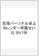 宝塚パーソナル卓上カレンダー早霧せいな 2017年  (宝塚パーソナルカレンダー)