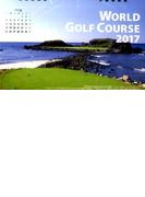 ワールドゴルフコース卓上カレンダー 2017