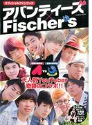 アバンティーズ×Fischer'sオフィシャルファンブック