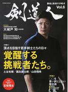 剣道人 Vol.6(2016) 特集覚醒する挑戦者たち。