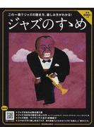 ジャズのすゝめ この一冊でジャズの聴き方、楽しみ方がわかる!