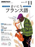 NHKラジオ まいにちフランス語 2016年11月号(NHKテキスト)