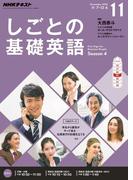 NHKテレビ しごとの基礎英語 2016年11月号(NHKテキスト)