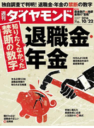 週刊ダイヤモンド 2016年10月22日号[雑誌]