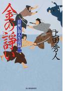 日雇い浪人生活録 2 金の諍い (ハルキ文庫 時代小説文庫)