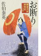 お断り (ハルキ文庫 時代小説文庫 鎌倉河岸捕物控)(ハルキ文庫)