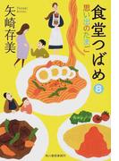 食堂つばめ 8 思い出のたまご (ハルキ文庫)(ハルキ文庫)