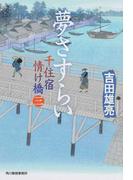 夢さすらい 千住宿情け橋 3 (ハルキ文庫 時代小説文庫)(ハルキ文庫)