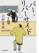 バー・リバーサイド (ハルキ文庫)(ハルキ文庫)