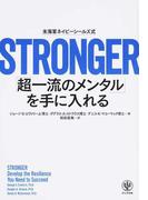 STRONGER 「超一流のメンタル」を手に入れる 米海軍ネイビーシールズ式