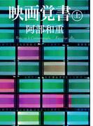 【全1-2セット】映画覚書