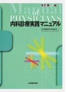 内科診療実践マニュアル 改訂第2版 (Manual of PHYSICIANS)