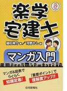 楽学宅建士マンガ入門 平成29年版