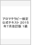 アロマテラピー検定公式テキスト 2015年7月改訂版 1級