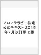 アロマテラピー検定公式テキスト 2015年7月改訂版 2級