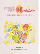 のびのび子育て50のヒント 子育て親育て福井・マイスター便り 1