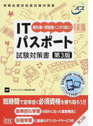 ITパスポート試験対策書 教科書と問題集をこの1冊に! 第3版 (情報処理技術者試験対策書)