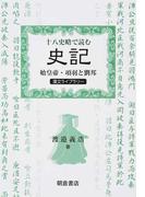 十八史略で読む『史記』 始皇帝・項羽と劉邦