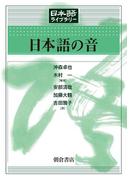 日本語の音 (日本語ライブラリー)