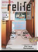 relife+ vol.23 1000万円以上の家VS600万円以下の家 既存を生かして賢く、おトクにリノベ/Pet L♥ve Renovation (別冊住まいの設計)