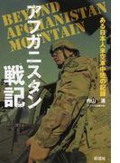 アフガニスタン戦記 ある日本人米空軍中佐の記録