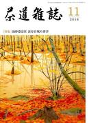 茶道雑誌 2016年 11月号 [雑誌]