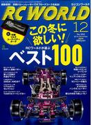 RC WORLD (ラジコン ワールド) 2016年 12月号 [雑誌]