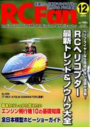 RC Fan (アールシー・ファン) 2016年 12月号 [雑誌]