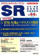 SR(エスアール) 2016年 12月号 [雑誌]