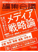 編集会議'16年秋号 増刊宣伝会議 2016年 11月号 [雑誌]