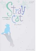 Stray cat 2 その手を取ってもいいですか? (魔法のiらんど文庫)(魔法のiらんど文庫)