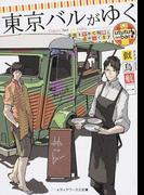 東京バルがゆく 1 会社をやめて相棒と店やってます (メディアワークス文庫)(メディアワークス文庫)