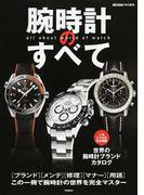 腕時計のすべて この一冊で腕時計の世界を完全マスター