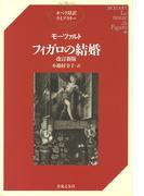 フィガロの結婚 改訂新版 (オペラ対訳ライブラリー)