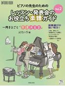 ピアノの先生のためのレッスン・発表会のお役立ち楽譜ガイド 一冊まるごと「楽譜調査室」 Vol.2 (ONTOMO MOOK)(ONTOMO MOOK)