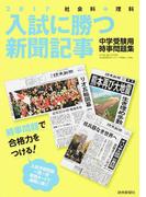 入試に勝つ新聞記事 中学受験用時事問題集 2017
