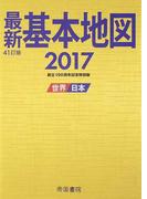最新基本地図 世界・日本 創立100周年記念特別版 2017