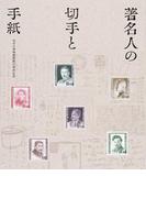 著名人の切手と手紙 切手の博物館開館20周年記念