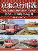 京浜急行電鉄 本線、空港線、大師線、逗子線、久里浜線 1950〜1990年代の記録