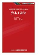 21世紀を豊かに生きるための資本主義学(KINZAIバリュー叢書)