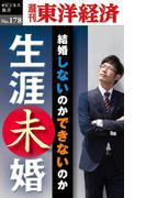 生涯未婚-週刊東洋経済eビジネス新書No.178