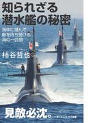 知られざる潜水艦の秘密(サイエンス・アイ新書)