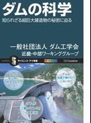 ダムの科学(サイエンス・アイ新書)
