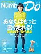 Sports Graphic Number Do(スポーツグラフィックナンバードゥ)あなたはもっと速く走れる! 高橋尚子 責任編集(文春e-book)