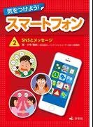 気をつけよう! スマートフォン 2巻 SNSとメッセージ