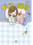 ギブミー睡眠 リトルモンスター・ひなとの日々(コミックエッセイ)