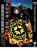 ミステリー民俗学者 八雲樹 9(ヤングジャンプコミックスDIGITAL)